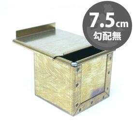 黄金 7.5cm 角 ミニ キューブ 食パン型 フタ 付き シリコン 加工 ※入荷時期によってフチ線の色が変わります。 | 空焼き 不要 7.5センチ 松永製作所