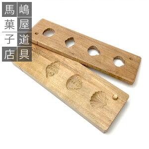 干菓子木型 貝づくし 職人手彫 ※ご注文後、製作致します。 | 落雁 和三盆