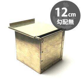 馬嶋屋 x 松永製作所 黄金 食パン型 12cm 勾配無し フタ 付き ガス抜き穴付き シリコン加工 | 空焼き 不要