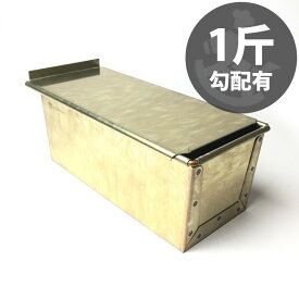 馬嶋屋 x 松永製作所 黄金 食パン型 1斤 勾配有 フタ 付き ガス抜き穴 付き シリコン加工 215x95x高90mm | 空焼き 不要 松永製作所