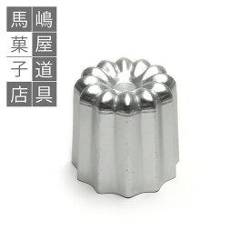 カヌレ型 アルミ 54mm | 空焼き 不要