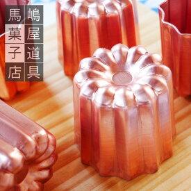 54mm カヌレ型 銅 | 空焼き 不要 日本製 CANNELE MOLD