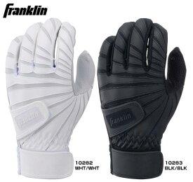 【ネコポス発送・代引き日時指定不可】Franklin(フランクリン)HZ-54打撃用手袋(両手用)