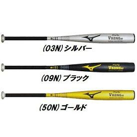 送料無料 Mizuno ミズノ 硬式野球 バット硬式用金属バット ビクトリーステージ Vコング02 VKONG022TH204 ミドルバランス
