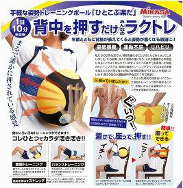あす楽 MIKASA(ミカサ)ひとこぶ楽だ腰痛改善 ストレッチ用品UH-100 背筋腹筋トレーニング