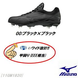あす楽 mizuno (ミズノ) 野球・ソフトボール スパイクプライムバディー [ユニセックス]11GM1820 野球用品 金具埋め込み式