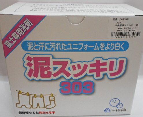 mizuno(ミズノ) 粉末洗剤 2ZA590泥スッキリ303 [黒土専用洗剤]ユニフォーム洗濯 内容量1.5kg