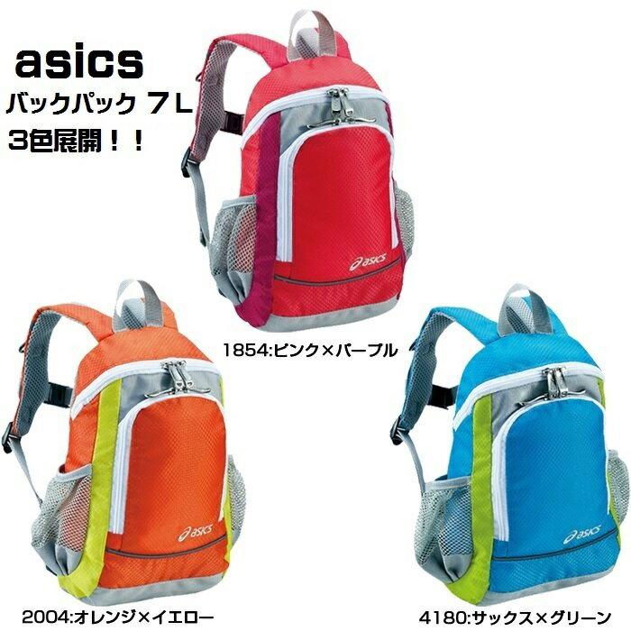 【最安値に挑戦】【asics】 スポーツバッグアシックス バックパック (7L)EBG464 子ども ジュニア キッズ 遠足リュックサック