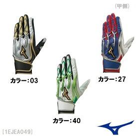 あす楽 楽天ポイント10倍 限定モデル ミズノプロ mizuno pro 野球 バッティング手袋シリコンパワーアーク ハイブリッド 両手用 ユニセックス 1EJEA049
