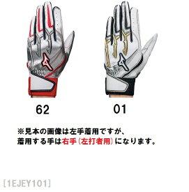 【ネコポス便は代引き日時指定不可】ミズノ バッティング手袋ジュニア1EJEY101 パワーアークレプリカJr 片手 右手 左打者用