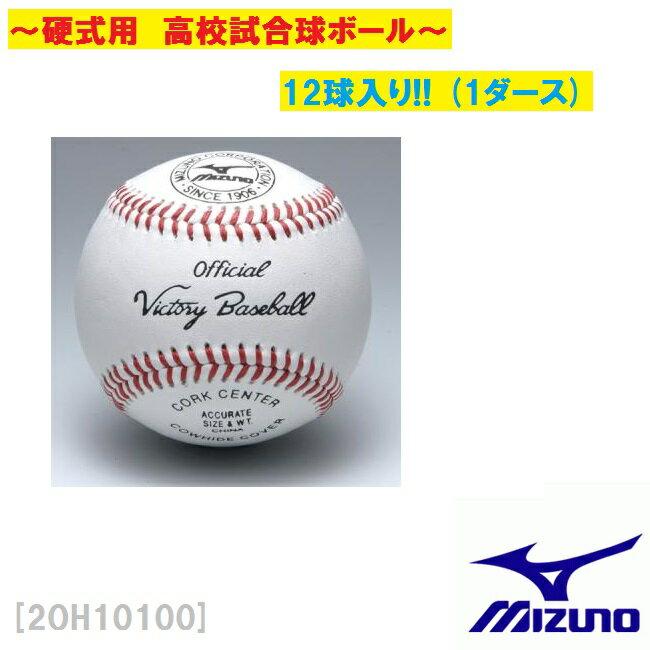 【送料別途】【楽天ポイント10倍】 mizuno (ミズノ) 硬式野球 ボール硬式用/高校試合球 ビクトリー 2OH101001ダース (12球入り)