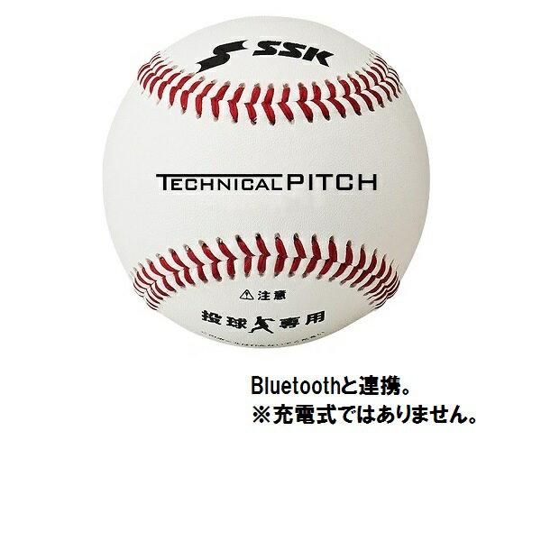 楽天ポイント10倍 送料無料 SSK エスエスケイ 投球専用 トレーニングテクニカルピッチ TECHNICALPITCH分析機能付ボール TP001 ※充電不可