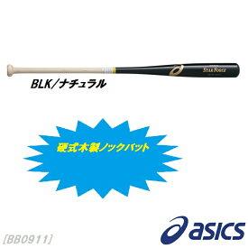 あす楽 asics (アシックス) 野球・ソフトボール ノックバットノック用 木製スターフォース 硬式・軟式・ソフトボールBB0911 野球用品
