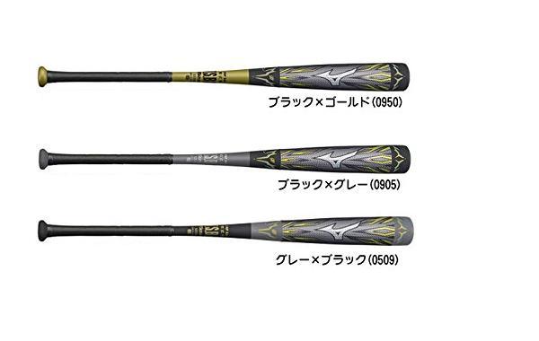 【Mizuno】ビヨンドマックス メガキングII(84cm)軟式用 FRP製 1CJBR11884