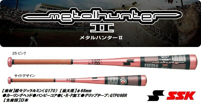 【送料無料】【最安値に挑戦】SSK(エスエスケイ) MTH01425S 軟式 野球 バット バンピーコア