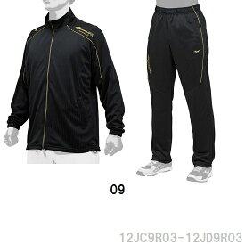 送料無料 ミズノプロ mizunopro スポーツウェア 野球 ジャージウォームアップシャツパンツ上下セット ユニセックス12JC9R03-12JD9R03
