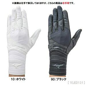 あす楽 ネコポス便は代引き日時指定不可 ミズノプロ 守備用手袋 ロングタイプ 片手用 右手着用 1EJED131