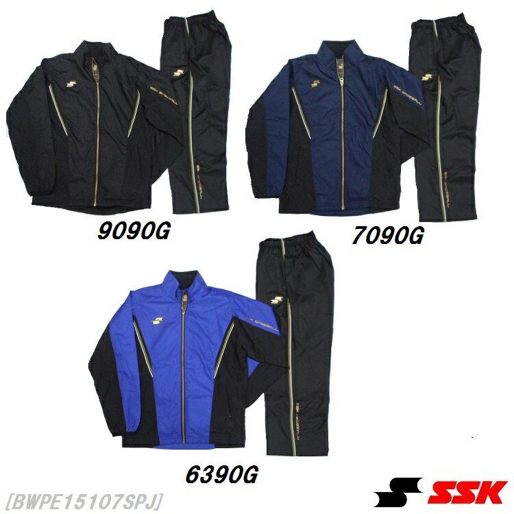 SSK (エスエスケイ) スポーツウェア 野球ジュニアウインドブレーカージャケット・パンツ上下セットBWPE15107SPJ 防寒着 キッズ