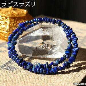 ラピスラズリ・2連ブレス 【内径サイズ:15.5cm〜17cm】 幸運と成功をもたらす石と言われています。 天然石 ブレスレット ラピスラズリ 2連 アクセサリー スマートレター対応 12月誕生石