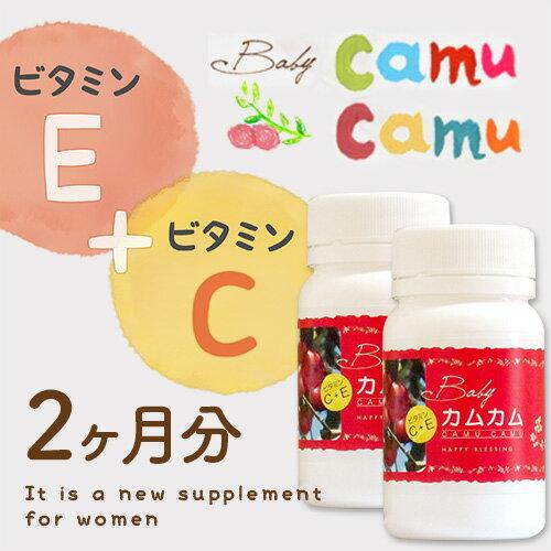 カムカム+ビタミンE 2個セット。ベビ待ちさんにおすすめのビタミンEサプリメント/ビタミンe/ビタミンc/カゼ対策