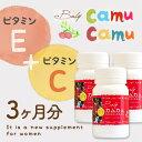 カムカム+ビタミンE 3個セット【 送料無料 】ベビ待ちさんにおすすめのビタミンEサプリメント/ビタミンe/ビタミンc