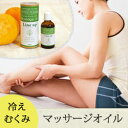 マッサージ ホホバオイル エッセンシャルオイル グレープフルーツ オレンジ ジュニパーベリー