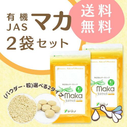 【 純度100% 】 マカ 2袋セット ヤマノのマカは吸収率が違います!【約1日分おまけ付き♪】有機JASマカサプリメント たっぷり2ヶ月分 【送料無料】 妊活 妊娠 健康