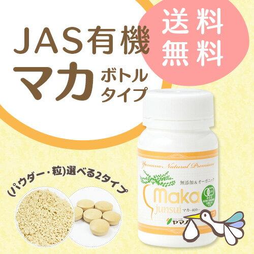 ヤマノ マカ サプリメント ボトル入り 53g(約1ヶ月分) 純度100%の有機JASマカ 約1日分おまけ付き♪