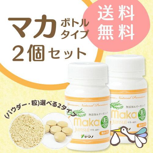 【約1日分おまけ付き♪】ヤマノ マカ サプリメント ボトル入り 2個セット(約2ヶ月分) 純度100%の有機JASマカ