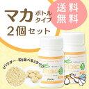 ヤマノのマカ ボトル2個セット【約1日分おまけ付き♪】純度100%の有機JASマカ 妊活サプリメント