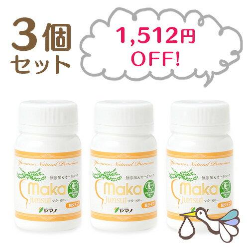 【約1日分おまけ付き♪】ヤマノのマカ ボトル 3個セット(約3ヶ月分) オーガニック マカ