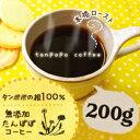 たんぽぽコーヒー200g【100%無添加】タンポポコーヒー ドリップタイプ