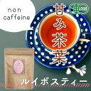 ルイボスティー オーガニック 有機JAS認定スーペリア茶葉200g 【ノンカフェイン】【妊活 妊娠】【ルイボス】【健康茶】 【水銀検査済】