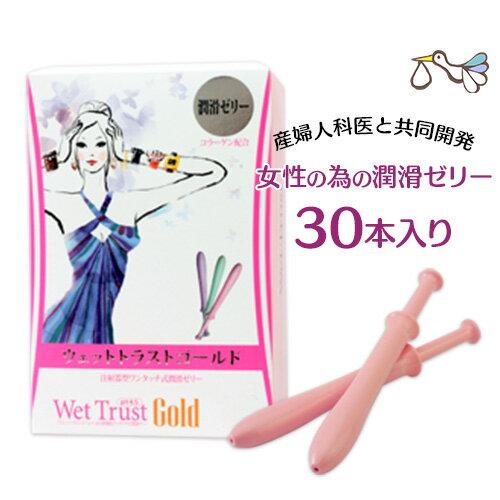 女性のための潤滑ゼリー ウェットトラスト ゴールド (30本入り) 送料無料 潤滑剤 潤滑ローション WET TRUST GOLD