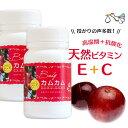 カムカム+ビタミンE2個セット(約60日分) 妊活 ビタミンE サプリメント 天然 ビタミンe ビタミンc 妊活サプリ