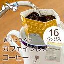 カフェインレスコーヒー ドリップ カフェイン コーヒー
