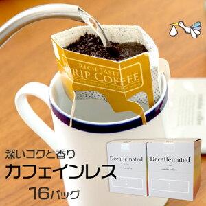 美味しいカフェインレスコーヒー ドリップ 16杯分(8P×2箱)コトハコーヒー【すぐに使えるクーポン】デカフェ 珈琲 妊娠 妊活 ノンカフェイン コーヒー 贈り物 内祝い 退職 母の日 ギフト