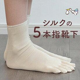 【メール便対応】シルク靴下 5本指 冷え取り靴下 シルク くつ下【今すぐ使えるクーポン配布中】日本製 冷えとり レディース フリーサイズ シルク 冷え取り ソックス 靴下 妊活 妊娠 温かい靴下 重ねばき靴下 ギフト プレゼント
