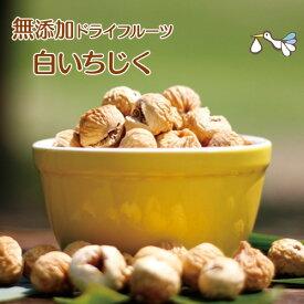 【100g増量中♪】いちじく ドライ 500g 無添加 砂糖不使用 白いちじく ドライフルーツ イチジク ドライフィグ