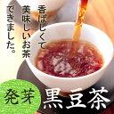 黒豆茶 【焙煎黒豆】10包×6袋 遊月亭の発芽黒豆茶 1包12g たっぷり60包入り