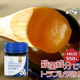 マヌカ ハニー mgo550