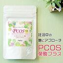 【メール便送料無料】PCOS 葉酸 プラス サプリメント (約1ヶ月分) カイロイノシトール配合 ピニトール サプリ 糖質 ビ…