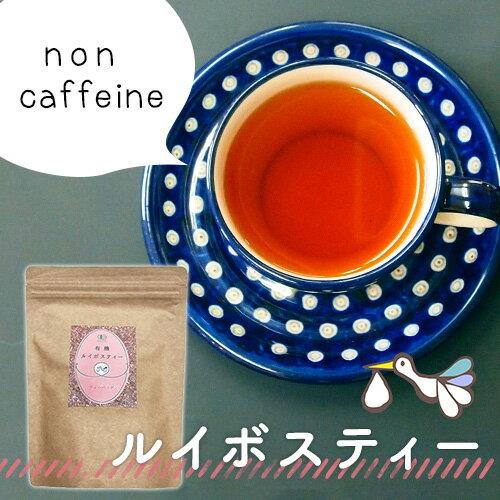 【水銀検査済】 オーガニック ルイボスティー 有機JAS認定スーペリア茶葉 200g入り
