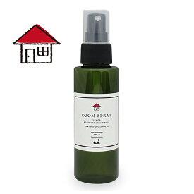 【室内】ルームアロマスプレー100ml 天然100%エッセンシャルオイルのみを使用したオリジナルブレンド 部屋で快適に過ごす為にシュッと吹きかけるだけ
