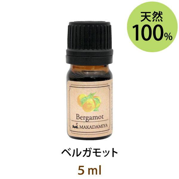 ネコポス送料無料 ベルガモット5ml(天然100%アロマオイル)誰からも愛される清々しく爽やかなシトラス系の香りでフローラルなトーンが含まれています(エッセンシャルオイル 精油 アロマテラピー Bergamot)【10P02Sep17】