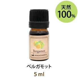 ネコポス送料無料 ベルガモット5ml(天然100%アロマオイル)誰からも愛される清々しく爽やかなシトラス系の香りでフローラルなトーンが含まれています(エッセンシャルオイル 精油★ Bergamot)