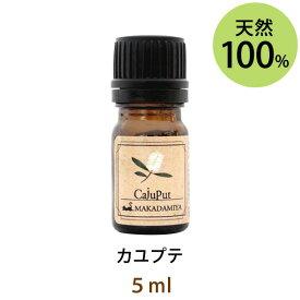 ネコポス送料無料 カユプテ5ml (ホワイトティーツリー)(天然100%アロマオイル)甘酸っぱさを含む、清潔感のあるスッキリとした香り(エッセンシャルオイル 精油★Cajeput)