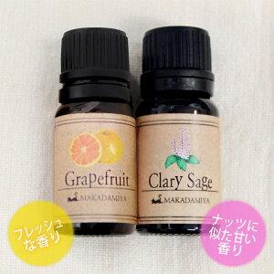 ネコポス送料無料 クラリセージ&グレープフルーツ各10mlセット 天然100%エッセンシャルオイル 精油★アロマオイル(Grapefruit)(Clary Sage)