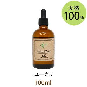 ユーカリ100ml(天然100%アロマオイル)ユーカリプタス 清潔感があり、クールで染み透るような香り。(エッセンシャルオイル 精油★ Eucalyptus)
