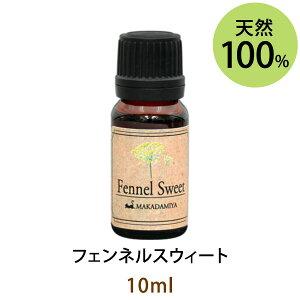 ネコポス送料無料 フェンネルスウィート10ml(天然100%アロマオイル)甘くてスパイシーでありながらほのかにフローラルな香りで女性特有のトラブルに役立ちます(エッセンシャルオイル 精油★